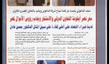 مجلةحريتى – عدد الأحد 7 أكتوبر